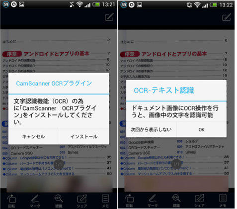 Screenshot_2014-02-07-13-21-44