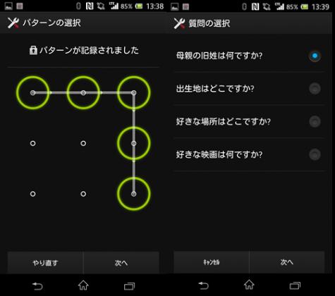 Screenshot_2014-03-12-13-38-58