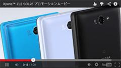 心揺さぶる!Xperia ZL2 SOL25とXperia Z2 Tablet SOT21のプロモーションムービーが大量に公開中