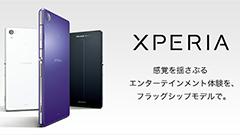 ソニーストア名古屋/大阪にドコモショップが登場!限定特典付きで最新Xperiaを購入可能
