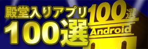 best100-2014