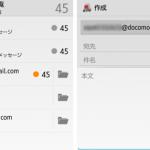 K-9 Mail : GmailもドコモメールもYahoo!メールもまとめてOK!大人気の高機能メーラーアプリ!無料