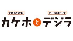 au、新料金プラン「カケホとデジラ」発表!音声通話定額と選べる6つのデータ定額、家族間のデータギフトも
