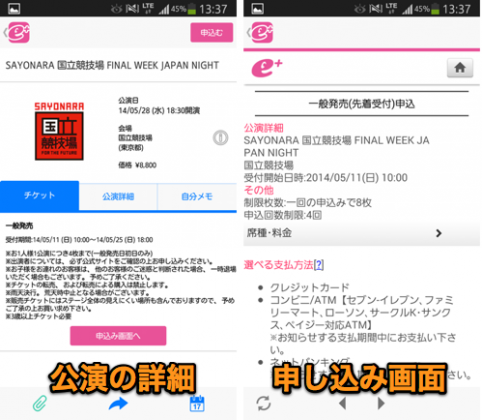 jp.eplus.android.all.app_01