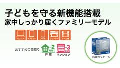NEC、ネットの接続時間をコントロールできるWi-Fiルーターを発売!