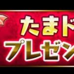 『パズル&ドラゴンズ』公式広報「ムラコ」のツイッターアカウントフォロワー100万人達成記念イベントが開催!