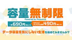 Yahoo!ボックス、月額690円で容量無制限となる新プランを開始!プレミアム会員なら490円
