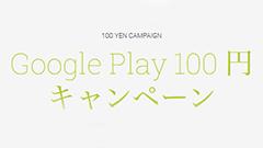 ペプシのキャンペーンに合わせ、Google Playでも数多くのコンテンツを楽しめる100円キャンペーンを開催中!