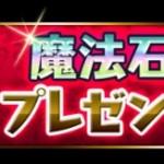 『パズル&ドラゴンズ』公式広報「ムラコ」のツイッターアカウントフォロワー100万人達成記念イベントが後半戦が開催!