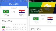 『Google検索』iOS版アップデートでW杯の最新情報が届くように!Android版でも同じ機能が追加されていました!