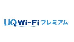 国内多数のエリアで使える!WiMAX +2料金プランの無料オプションサービス「UQ Wi-Fiプレミアム」が提供開始!