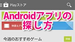 オクトバライターがこっそり教える、Androidアプリの探し方-いいアプリに出会うために