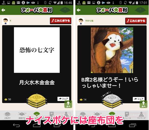 jp.ameba.oogiri_05