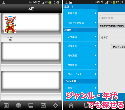 jp.jcomi.viewer.android.plus_03