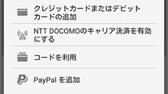 Google Playストアが日本でもPayPal支払いに対応開始