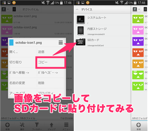 Screenshot_2014-08-14-17-46-08