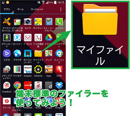 Screenshot_2014-08-15-14-15-01