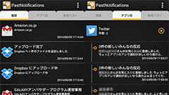 Past Notifications - 過去の通知履歴 -