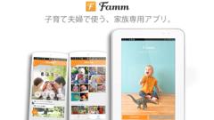 子供の写真整理アプリFamm-成長記録・育児日記アルバム共有