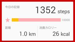 歩数計 for KitKat