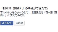 なにしてるん?ええやん!Facebookに関西弁設定が登場!