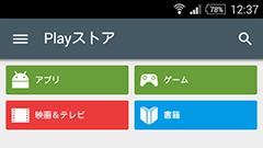 Google Play ストアが5.0.31にアップデート!全体的にマテリアルデザインに!