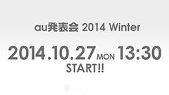 KDDI、au発表会 2014 Winterを10月27日に開催!LIVE配信も予定