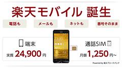 Zenfone 5で楽天が格安スマホに参入!月額1250円からの楽天モバイル誕生!