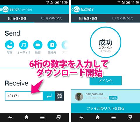 com.estmob.android.sendanywhere-4