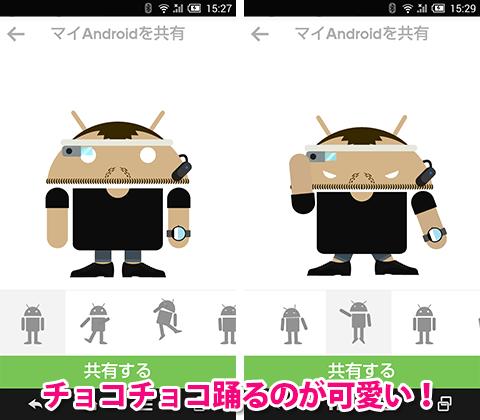 com.google.android.apps.androidify-5