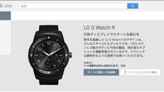 スマートウォッチ「LG G Watch R」がPlayストアにて購入できるように!