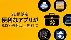 2日間限定!Amazonアプリストアで合計8,000円以上の便利アプリが無料に!