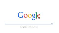 東京地裁、Googleに対し検索結果の一部削除を命令 国内初か