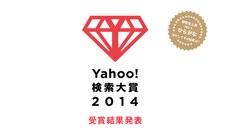 ヤフーが「Yahoo!検索大賞2014」を発表!大賞は納得のあの人!