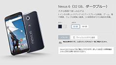Nexus 6が発売開始!Google Playストア版はあっという間に在庫切れ!