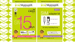 ついにコンビニでSIMカードを買う時代に!もしもシークスがプリペイドSIMを一部コンビニで販売開始!