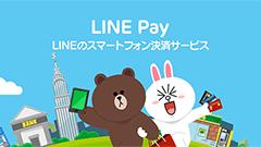 支払いはLINEで!お金のやりとりがLINE上で行えるスマホ決済サービス「LINE Pay」開始!