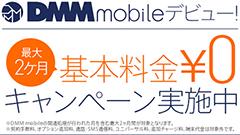 DMMがMVNOに参入!1GBで月額660円からのDMM mobileを開始!