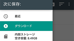 【スマホのコツ】Dropboxで好きな場所にエクスポートできない?そんな時はここを確認!