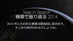 今年1年を検索された話題で振り返ろう!Googleが2014年の検索ランキングを公開!