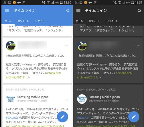 Screenshot_2014-12-01-18-31-43