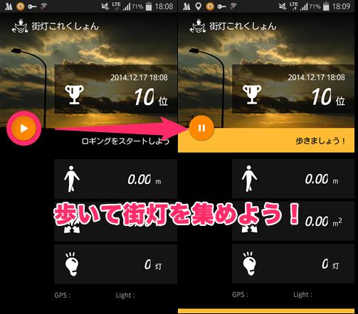 Screenshot_2014-12-17-18-08-17