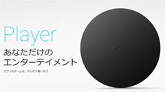 Google、Android TV搭載のNexus Playerを2月下旬より日本発売決定!