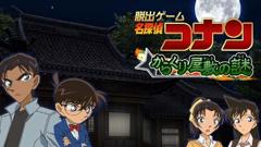 脱出ゲーム 名探偵コナン~からくり屋敷の謎~