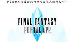 FF1が先着100万DL無料!スクエニ『ファイナルファンタジーポータルアプリ』配信決定!
