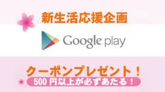 500円~1万円分のクーポンが当たる!ドコモ、新生活応援!START Google Play キャンペーン!