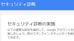 Google Driveのストレージ2GB分が無料で貰える(?)「セキュリティ診断」を受けてみよう!