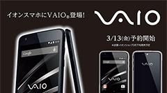 イオンスマホにVaio登場!そのほかの各販売店でもVaio Phoneの予約が始まる
