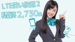 U-mobile、値下げを含むプラン改定および1年契約で月2,730円の新プラン「LTE使い放題2」を発表!