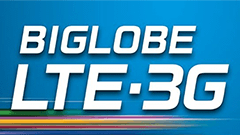 「BIGLOBE LTE・3G」に12GBプラン追加、9月からは家族シェアSIMカードも提供